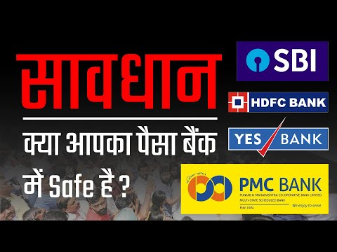 Is Your Money Safe in the Bank ? Which Bank is Safe for Fixed Deposits? Hindi