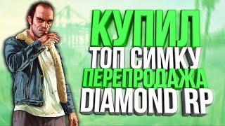 Diamond RP - Trilliant [16]   Ограбили банк с ЖАМЕС АРРИАНО   Перепродажа
