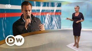 Алексей Навальный на свободе: западные эксперты о его перспективах - DW Новости (23.10.2017)
