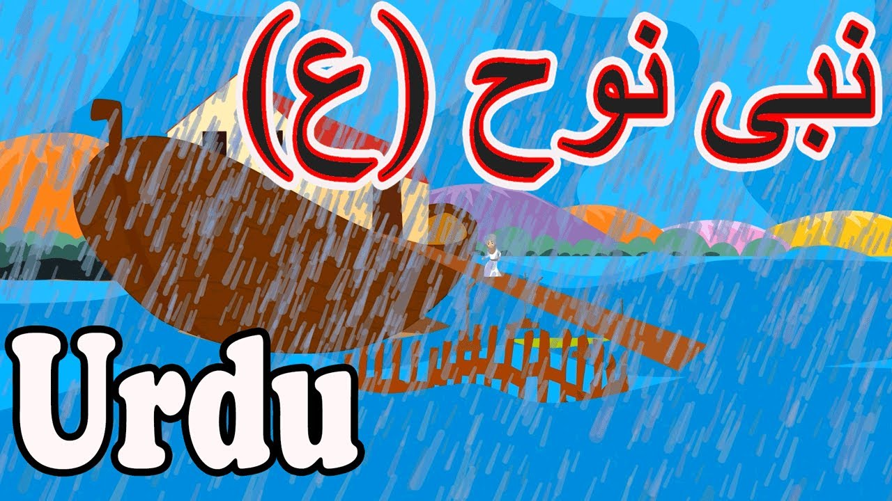 Noah (as) Urdu | Urdu Prophet stories | Nuh | Islamic Cartoon | Islamic Videos | نبی نوح (ع)