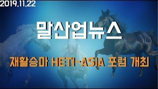 말산업뉴스 - 재활승마 HETI-ASIA 포럼 개최