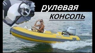 рулевая консоль для лодки ПВХ и панель приборов. Изготовление