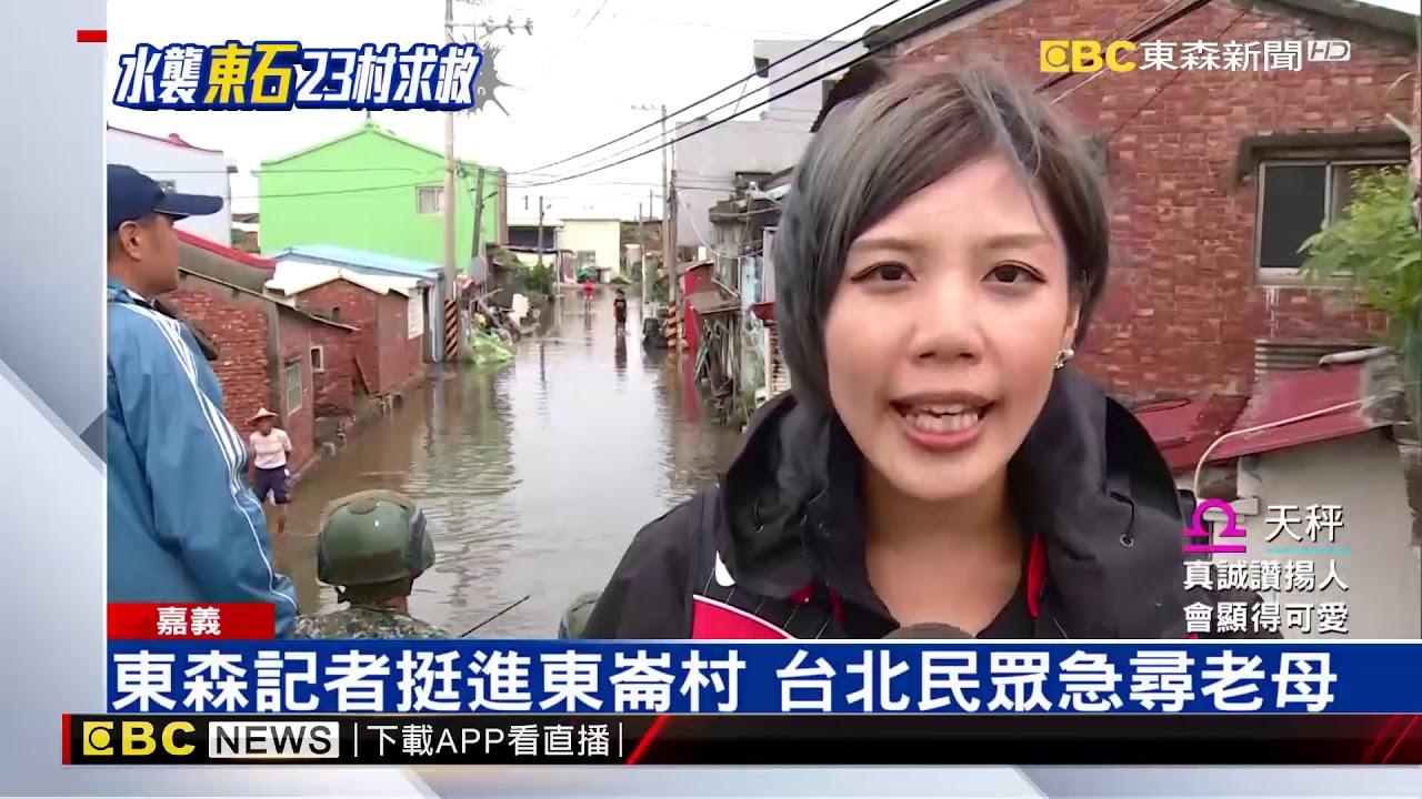 嘉義東石水淹第4天 掌潭村急撤110民眾 - YouTube