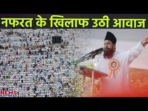 Patna के Gandhi Maidan में जमा हुए लाखों Muslim ने उठायी नफरत के खिलाफ आवाज