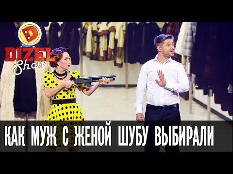 Подарок на Новый год: как муж с женой шубу выбирали – Дизель Шоу | ЮМОР ICTV - Видео онлайн