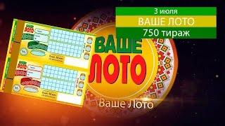 День Независимости Республики Беларусь в 750 тираже Ваше Лото