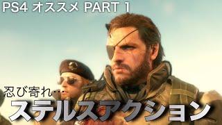 PS4ステルスがメインのおすすめソフト 3選 Part1