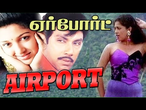 Tamil Full Movie   Airport   Sathiyaraj, Gouthami   Superhit Tamil Movie HD