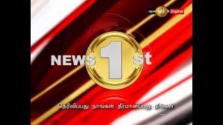 News 1st: Prime Time Tamil News - 8 PM   (09-11-2018)