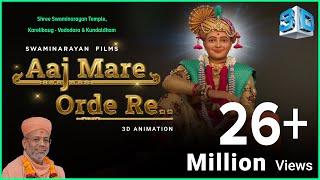 AAJ MARE ORDE RE | 3D Animation | Orda Na Pad |Swaminarayan Kirtan - Kundaldham | આજ મારે ઓરડે રે...