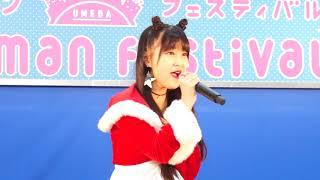 福井彩夏「xmas kiss (lol-エルオーエル-)」2017/12/24 エイベックス・クリスマス・スペシャルライブステージ 時空の広場