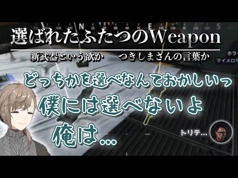 【にじさんじ切り抜き】トリプルテイクと新武器のどちらを使うか迷う叶【叶/Tshukishima/APEX】