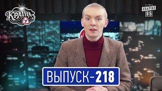Країна У с Вечерним Марком, выпуск 218   Сериал комедия 2017