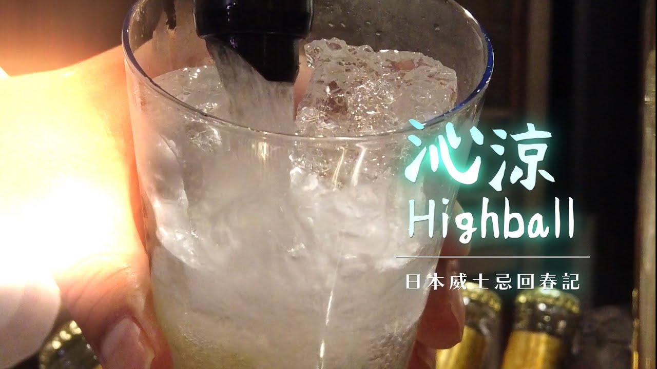 鏡食旅》沁涼Highball 日本威士忌回春記 - YouTube
