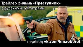Трейлер фильма «Преступник» (Criminal) с русскими субтитрами
