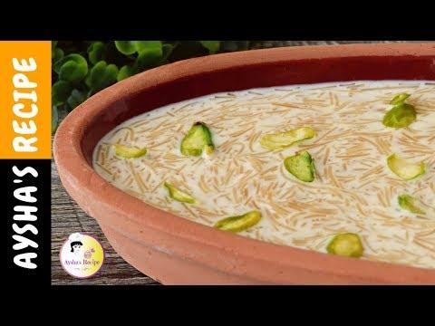 рж╕рзБрж╕рзНржмрж╛ржжрзБ ржжрзБржз рж╕рзЗржорж╛ржЗ ржУ рж▓рж╛ржЪрзНржЫрж╛ рж╕рзЗржорж╛ржЗ ржПржХрж╕рж╛ржерзЗ   Bangladeshi Eid Dessert- Milk Vermicelli, Laccha semai