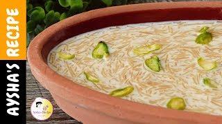 সুস্বাদু দুধ সেমাই ও লাচ্ছা সেমাই একসাথে | Bangladeshi Eid Dessert- Milk Vermicelli, Laccha semai