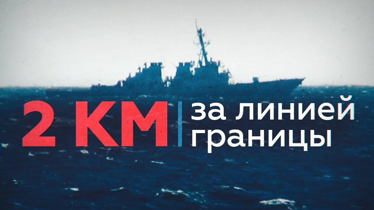 Сближение корабля ТОФ с эсминцем ВМС США, который нарушил границу РФ