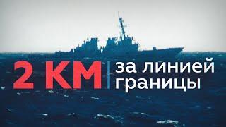 Сближение корабля ТОФ с эсминцем ВМС США, который нарушил границу РФ — видео смотреть онлайн в хорошем качестве бесплатно - VIDEOOO