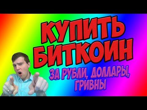 Как выгодно купить Биткоин за рубли, гривны, доллары?