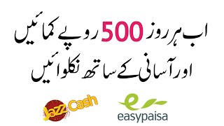 Earn Daily Upto 5$ From Copy Paste Work 2019 - By Rana DAni