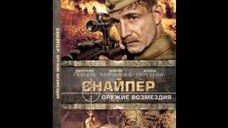 Video Снајпер: Оружје одмазде (2009) - руски филм са преводом download MP3, 3GP, MP4, WEBM, AVI, FLV Februari 2018