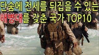 단숨에 전세를 뒤집을 수 있는 해병대를 갖춘 국가 TOP10