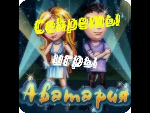 Секреты в игре Аватария-мир,где сбываются мечты)