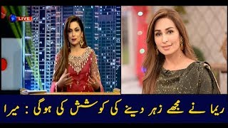 Reema may have tried to poison me: Meera