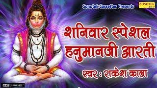 शनिवार स्पेशल हनुमानजी आरती व भजन || Rakesh Kala || Most Popular Hanuman ji Aarti