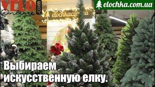 искусственные елки  Как выбрать