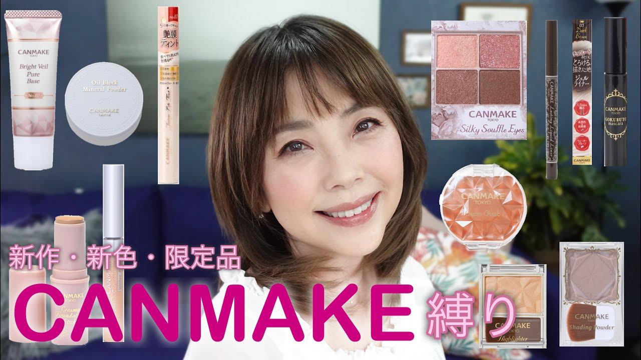 キャンメイク縛り❣️で作るマイナス10歳を目指すメイク【アラフィフ 50代】YORIKO makeup