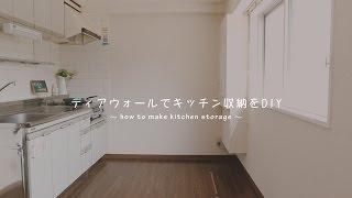 ディアウォールでDIY!賃貸物件にカフェ風キッチン収納を作ってみよう thumbnail