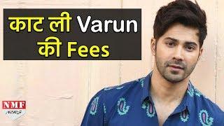 आखिर क्यों Varun को  Shoojit ने नहीं दी पूरी Fees,जानिए क्या है पूरा  माजरा