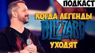 Когда легенды Blizzard уходят. Крис Метцен