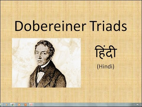 Dobereiner's triads in hindi