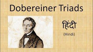 Dobereiner's triads in hindi thumbnail