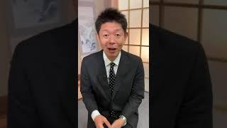 【お知らせ】本日1/13コラボ「こくぶたかし」 #shorts #島田秀平 #怪談 #怖い話 #こくぶたかし