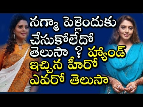 నగ్మా ఇంకా పెళ్లెందుకు చేసుకోలేదో తెలుసా ? | Top Secrets Behind Actress Nagma Marriage