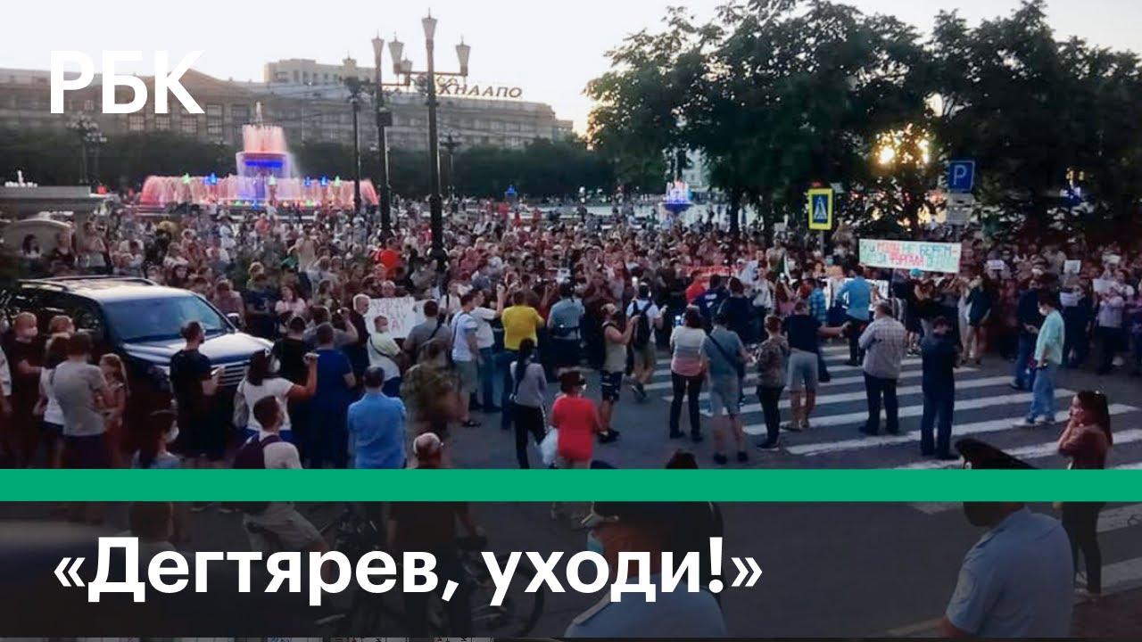 Дегтярева в Хабаровске встретили новым митингом. Жители требуют вернуть арестованного Сергея Фургала