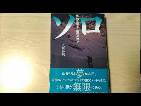 本『ソロ 単独登攀者 山野井泰史』の衝撃★クライミング秘蔵映像をいつ出すか?今でしょ