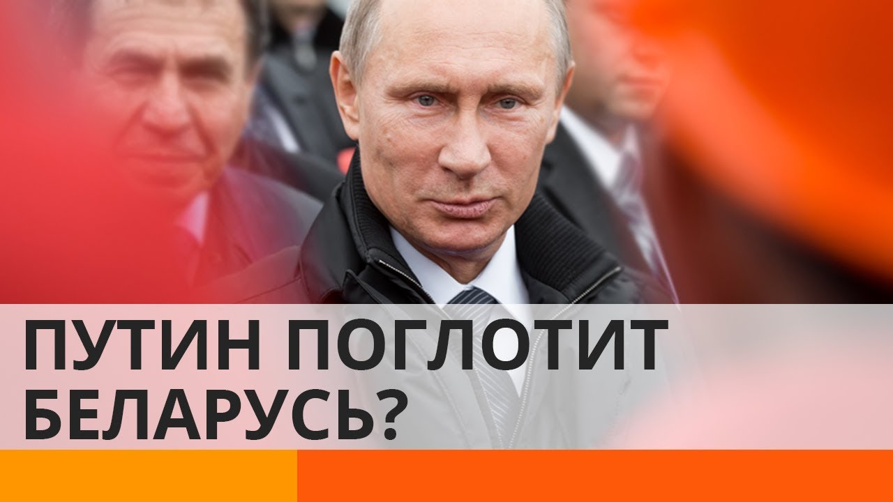 Путин хочет поглотить Беларусь. Чего ждать? - Утро в Большом Городе