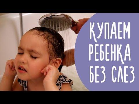 Как часто мыть голову ребенку 5 лет