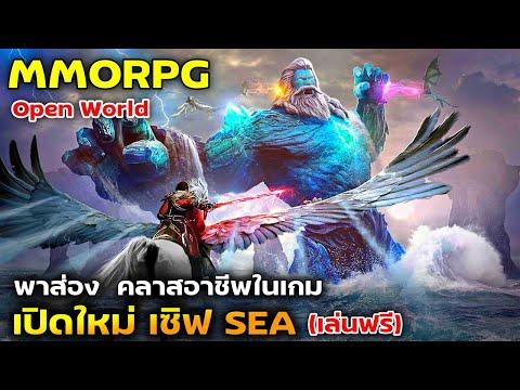 พาส่อง 5 คลาสอาชีพ เกมออนไลน์ MMORPG Openworld เปิดใหม่ Rider of icarus :SEA  เล่นฟรี