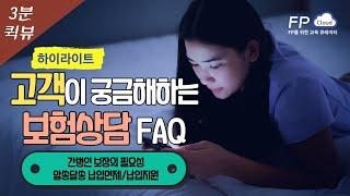 고객이 궁금해하는 보험상담 FAQ