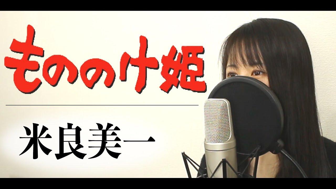『もののけ姫』 米良美一(フル歌詞付き)【スタジオジブリ ...