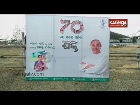 CM Naveen Patnaik to visit Kalahandi today to attend a 'Mission Shakti' program | Kalinga TV