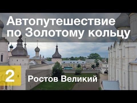 Автопутешествие по Золотому кольцу — День 2 — Ростов Великий