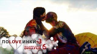 Половинки. Сезон 3. Выпуск 6. 03.10.2017