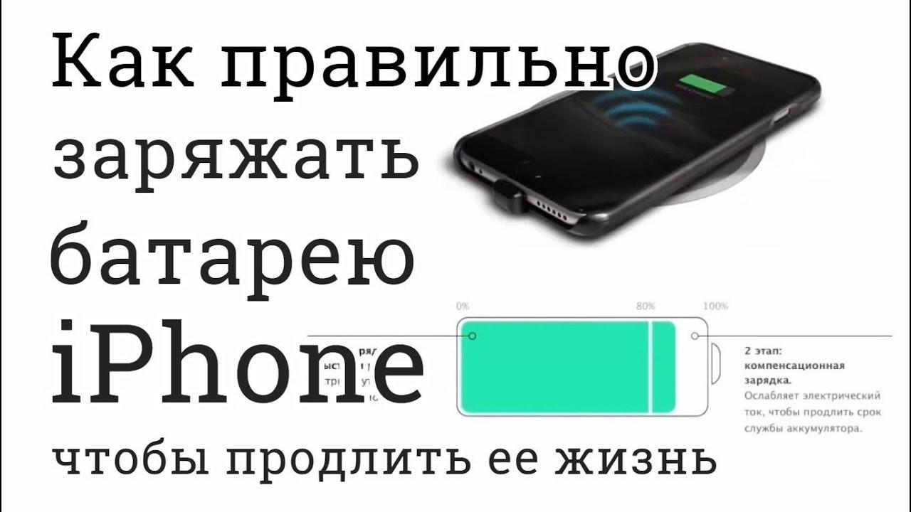 носят что делать если айфон показывает неправильный заряд гостиниц